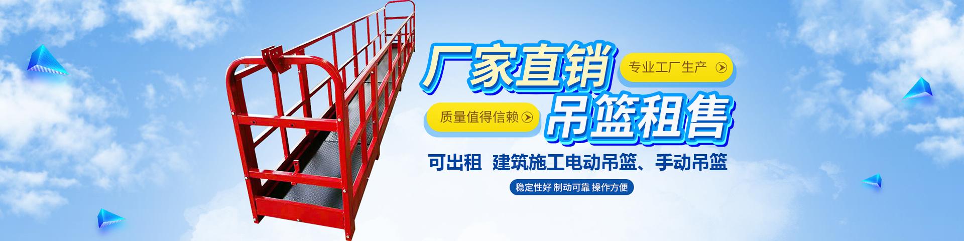 武汉电动吊篮租赁